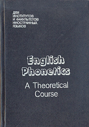 English Phonetics. A Theoretical Course