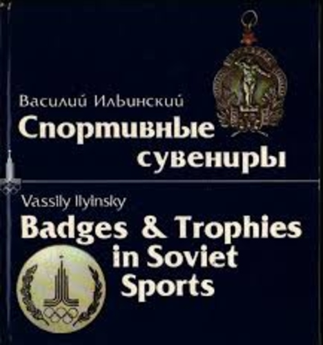 Badges & Trophies in Soviet Sports